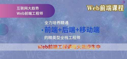 Web前端课程