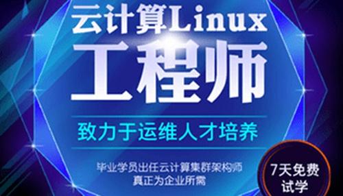 兄弟连linux培训课程