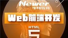 牛耳WEB前端开发