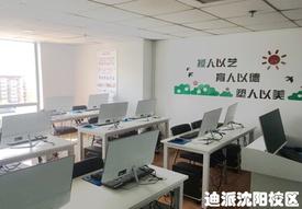 沈阳市和平区迪派教育培训中心环境