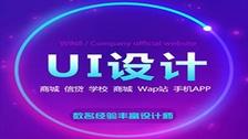 哈尔滨 UI设计培训学校 交互式设计 界面APP
