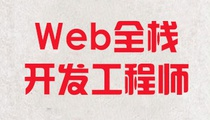 中软卓越web前端课程