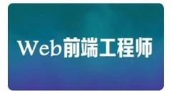 北大青鸟WEB前端工程师