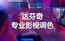 北京影视后期达芬奇调色培训