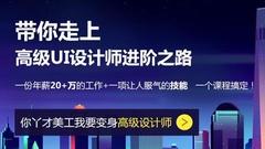 北大青鸟锦江UI设计课程