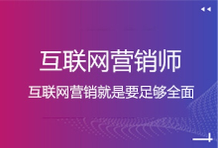 北大青鸟网络营销师课程