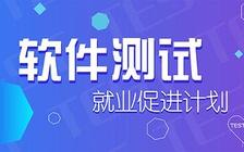 杭州软件测试实战课程