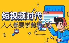 北京专业影视后期短视频剪辑培训