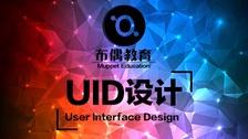 布偶教育UI设计培训课程