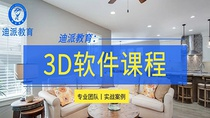 沈阳迪派3DMax效果图培训班