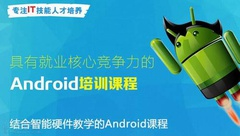 IT软件开发专业Android培训课程